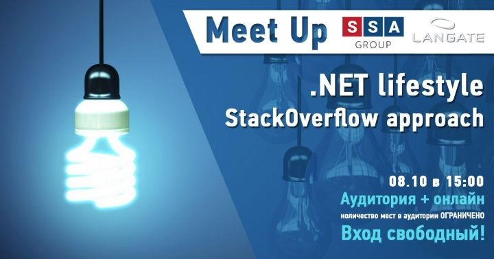 stackoverflow meetup